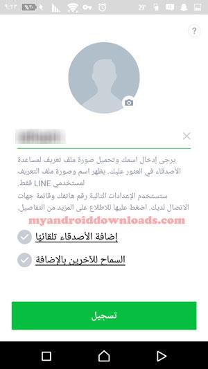 شرح برنامج لاين بالصور Line طريقة التسجيل في برنامج لاين جديد 2016 - التسجيل في برنامج لاين من خلال رقم الهاتف