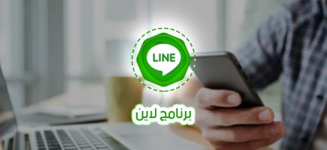 شرح برنامج لاين بالصور Line طريقة التسجيل في برنامج لاين جديد 2017