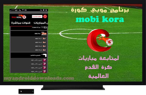 ابدأ تحميل برنامج موبي كوره للاندرويد mobi kora apk بعد ان تتعرف اكثر على التطبيق الرسمي لموقع موبي كورة