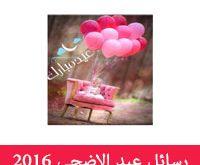 رسائل عيد الاضحى 2016 تحميل برنامج رسائل العيد مسجات عيد الاضحى مجانا