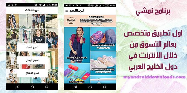 تحميل برنامج نمشي للاندرويد Namshi تطبيق نمشي للتسوق عربي 2016