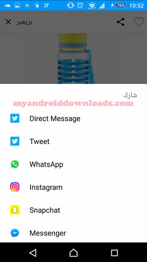 تحميل برنامج نمشي للاندرويد Namshi تطبيق نمشي للتسوق عربي 2016 - مشاركة المنتج عبر مواقع التواصل الاجتماعي من خلال تنزيل برنامج نمشي للتسوق