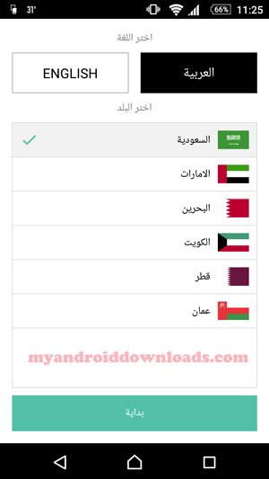تحميل برنامج نمشي للاندرويد Namshi تطبيق نمشي للتسوق عربي 2016 - اختيار لدولة و اللغة التي تستخدمها بعد تنزيل تطبيق نمشي للتسوق