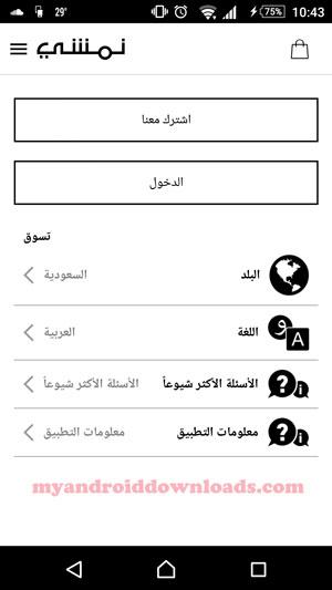 تحميل برنامج نمشي للاندرويد Namshi تطبيق نمشي للتسوق عربي 2016 - التسجيل من خلال تنزيل برنامج نمشي للتسوق