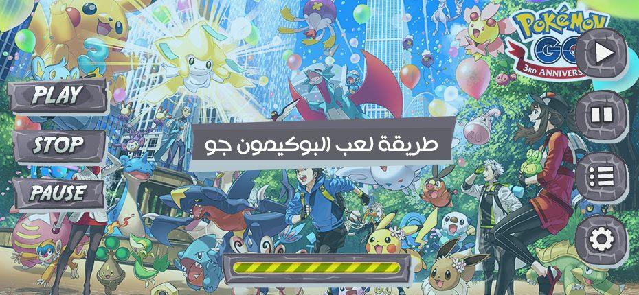 شرح طريقة لعب البوكيمون جو Pokemon GO ، نصائح و اسرار لتصبح محترف بوكيمون