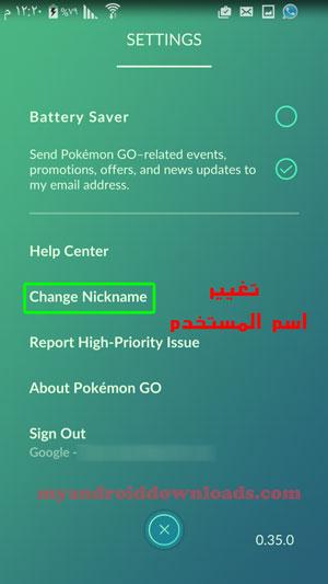 تغيير اسم المستخدم في بوكيمون قو - تحديث بوكيمون جو
