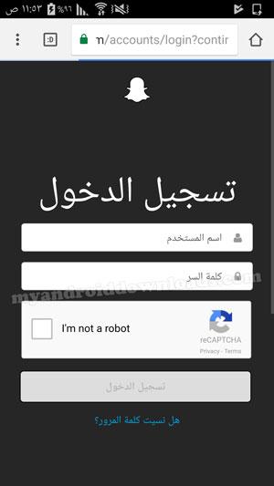 ادخال اسم المستخدم وكلمة المرور خلال اتباع طريقة حذف حساب سناب شات Delete Snapchat Account