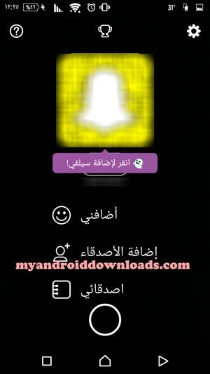 التسجيل في سناب شات Snapchat Sign Up كيف اسجل في سناب شات - اضافة الاصدقاء وم تابعتهم من خلال برنامج سناب شات اخر اصدار