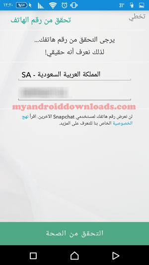 التسجيل في سناب شات Snapchat Sign Up كيف اسجل في سناب شات - التسجيل في برنامج سناب شات من خلال البريد الالكتروني