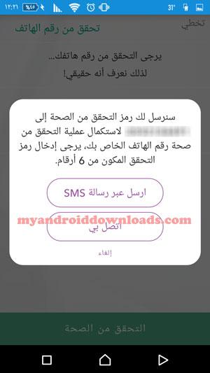 التسجيل في سناب شات Snapchat Sign Up كيف اسجل في سناب شات - التسجيل في برنامج سناب شات التحقق من رقم الهاتف من خلال برنامج سناب تشات