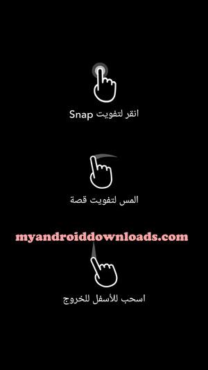 التسجيل في سناب شات Snapchat Sign Up كيف اسجل في سناب شات - سنابات توضح كيفية استخدام سناب شات من خلال تطبيق سنابشات للاندرويد