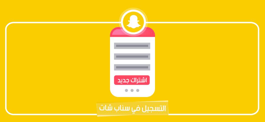 التسجيل في سناب شات Snapchat Sign Up كيف اسجل في سناب شات