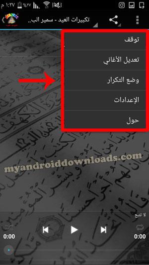 خيارات التعديل المتوفرة في برنامج تكبيرات الحج mp3 لبيك اللهم لبيك
