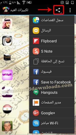 إمكانية مشاركة تكبيرات العيد بصوت جميل جدا mp3 كاملة على مواقع التواصل الاجتماعي