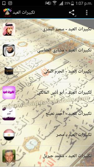 تكبيرات العيد الاضحى كاملة mp3 لبيك اللهم لبيك بأصوات متعددة وتكبيرات عشر ذي الحجة