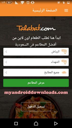 تحميل برنامج طلبات دوت كوم Talabat.com طلبات المطاعم وطلبات الاكل - تحديد الدولة و المدينة لاستعراض المطاعم المتاحة من خلال برنامج طلبات المطاعم للاندرويد