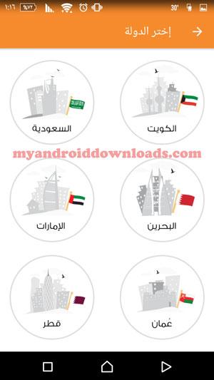 تحميل برنامج طلبات دوت كوم Talabat.com طلبات المطاعم وطلبات الاكل - تحديد الدولة التي تسكن فيها قبل استخدام برنامج talabat.com