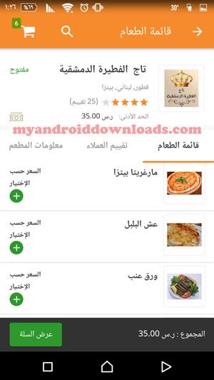 تحميل برنامج طلبات دوت كوم Talabat.com طلبات المطاعم وطلبات الاكل - بعض الارشادات لاختيار الطعام من خلال برنامج توصيل طلبات مطاعم