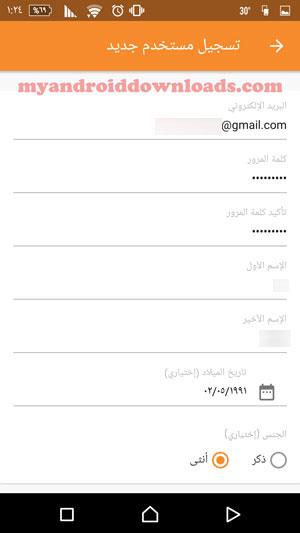 تحميل برنامج طلبات دوت كوم Talabat.com طلبات المطاعم وطلبات الاكل - انشاء حساب جديد بعد تحميل برنامج طلبات دوت كوم