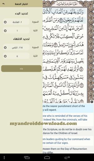 اختبار الحفظ في ayat للقران الكريم - تحميل افضل برنامج قران كريم للموبايل