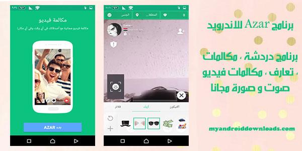 تحميل برنامج ازار للاندرويد Azar مجانا ازار للدردشة بالفيديو 2016