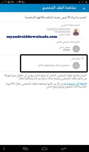 التصفح بسرية تامة - تحميل برنامج linkedin للاندرويد