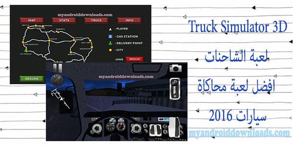 تحميل لعبة الشاحنات للاندرويد Truck Simulator 3D محاكاة السيارات 2016