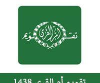 تحميل تقويم ام القرى 1438 اليوم للاندرويد كامل لمعرفة مواقيت الصلاة Umm Alqura