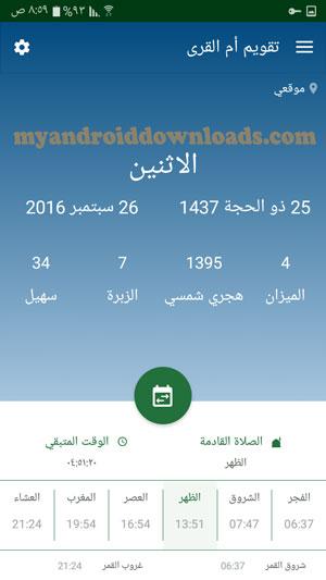 تحميل تقويم ام القرى 1438 للاندرويد كامل تحويل التقويم هجري و الميلادي