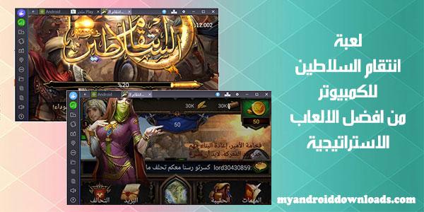 تحميل لعبة انتقام السلاطين للكمبيوتر Revenge of Sultans For PC كامل