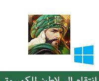 تحميل لعبة انتقام السلاطين للكمبيوتر Revenge of Sultans For PC