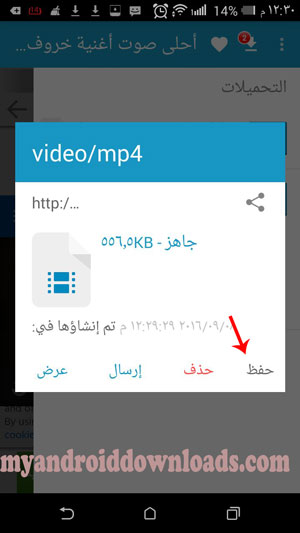 Video Download For Android