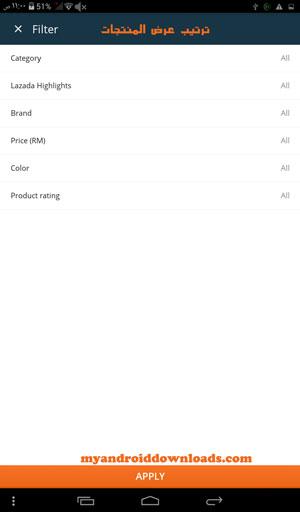 ترتيب منتجات البيع - تحميل برنامج التسوق lazada للاندرويد