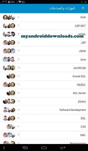 جميع مهاراتك وعدد مصداقيات زملائك - تحميل برنامج linkedin للاندرويد