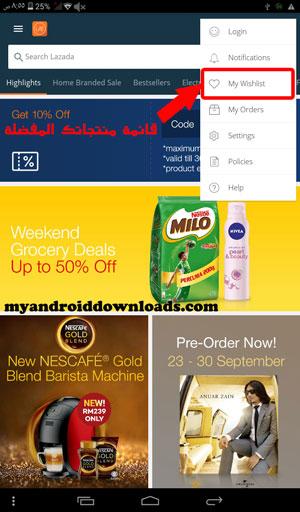 قائمة منتجاتك المفضلة - تحميل برنامج التسوق lazada للاندرويد