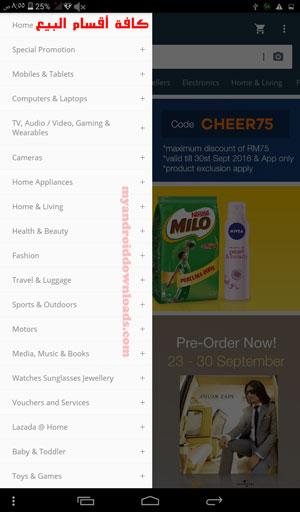 أقسام البيع في lazada - تحميل برنامج التسوق lazada للاندرويد