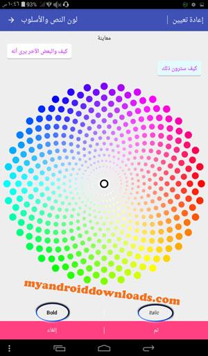 اختيار لون الخط - تحميل برنامج Nimbuzz للجوال