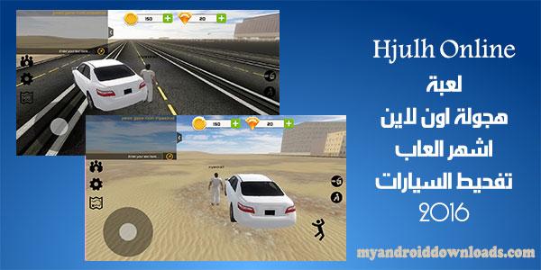 تحميل لعبة هجوله اون لاين للاندرويد لعبة شارع الموت مجانا Hjulh Online