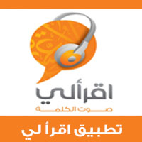 تحميل برنامج اقرأ لي للاندرويد محتوى عربي مسموع على الانترنت