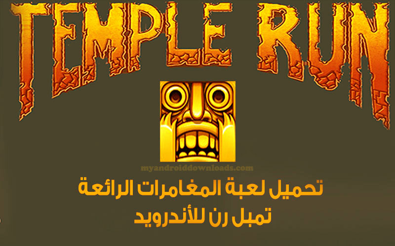 تحميل لعبة temple run للاندرويد رابط مباشر