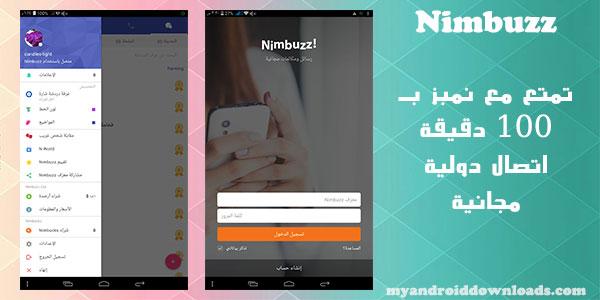 تحميل برنامج Nimbuzz للجوال شات عربي مكالمات صوت وفيديو - تحميل برنامج Nimbuzz للجوال