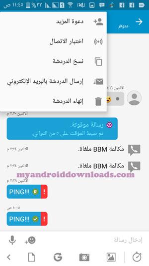 قائمة خيارات خاصة بجهات اتصال تطبيق BBM للاندرويد - تحميل برنامج BBM للاندرويد