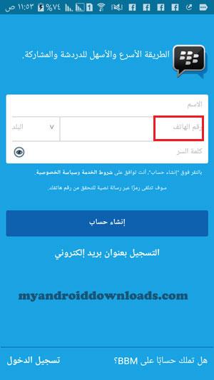 طريقة انشاء حساب على برنامج BBM - تحميل برنامج BBM للاندرويد