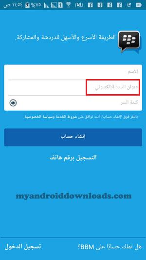 طريقة انشاء حساب على برنامج BBM تحميل برنامج بي بي ام - تحميل برنامج BBM للاندرويد