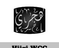 تحميل برنامج تحويل التاريخ من هجري لميلادي و الابراج 1439- 2017 Hijri WCC