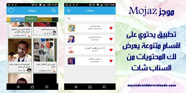تحميل تطبيق موجز للاندرويد Mojaz موجز سناب شات مجانا عربي 2016