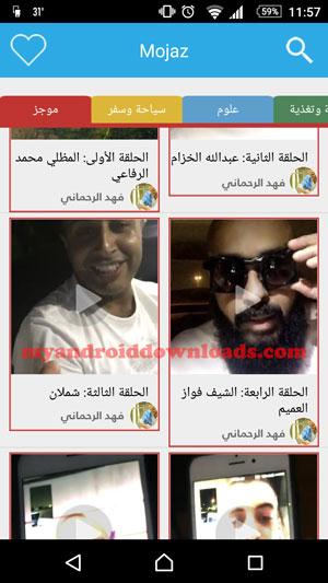 تحميل تطبيق موجز للاندرويد Mojaz موجز سناب شات مجانا عربي 2016 - الانتقال بين اقسام الموجز بين تحميل تطبيق موجز للاندرويد