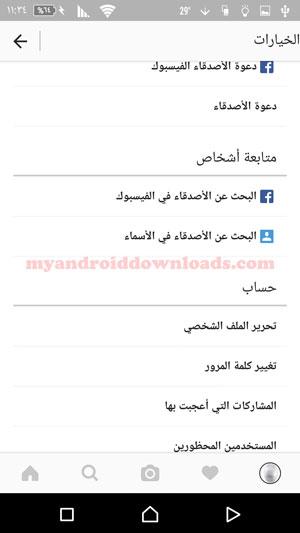 اعدادات باللغة العربية في او جي انستا - تحميل برنامج OG Instagram