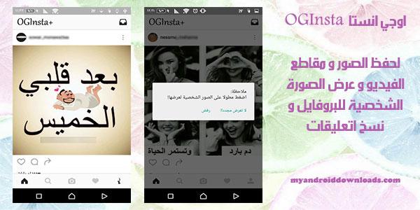 تحميل oginsta للاندرويد مجانا تنزيل تطبيق اوجي انستا عربي 2016
