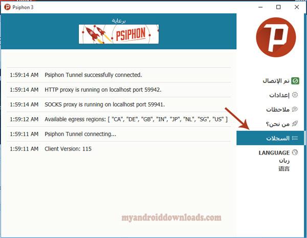 تحميل برنامج سايفون للكمبيوتر Psiphon مجانا فتح المواقع المحجوبة 2019